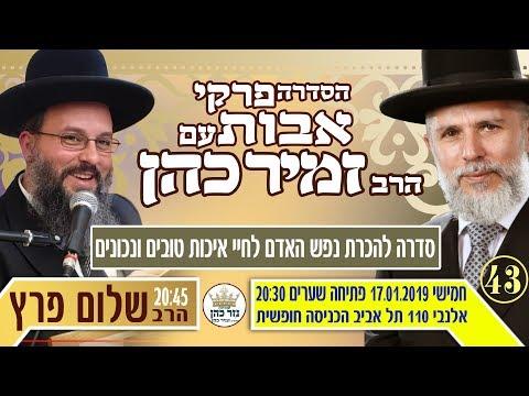 פרקי אבות חלק 43 HD הרב זמיר כהן במסרים לחיים HD