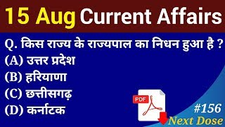 current affairs in hindi for ssc