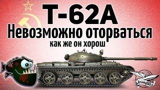 Т-62А - Как же он хорош - Невозможно оторваться