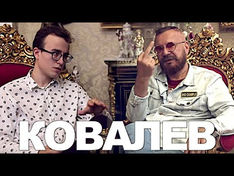 Миллиардер Андрей Ковалёв - большое интервью без цензуры 18+ / Деньги, разборки, Шабутдинов, маржа