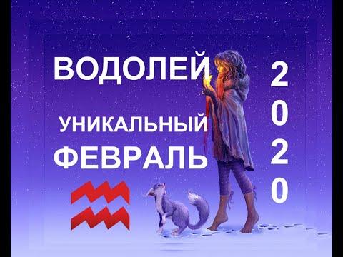 ♒️ВОДОЛЕЙ. ТАРО-ПРОГНОЗ НА ФЕВРАЛЬ 2020.