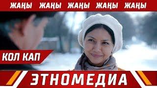 КОЛ КАП   Кыска Метраждуу Кино - 2018   Продакшн - Ыйман фонду