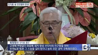 [BTN뉴스] 진각종 보살십선계 수계관정불사‥진언행자 69명 탄생