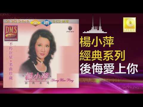 楊小萍 Yang Xiao Ping - 後悔愛上你 Hou Hui Ai Shang Ni (Original Music Audio)
