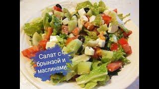 Салат с брынзой и маслинами/ Летний салат!