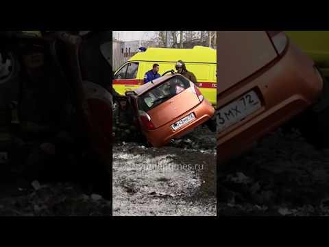 Работа спасателей на ДТП. Тюмень, Щербакова, 22.03.2019