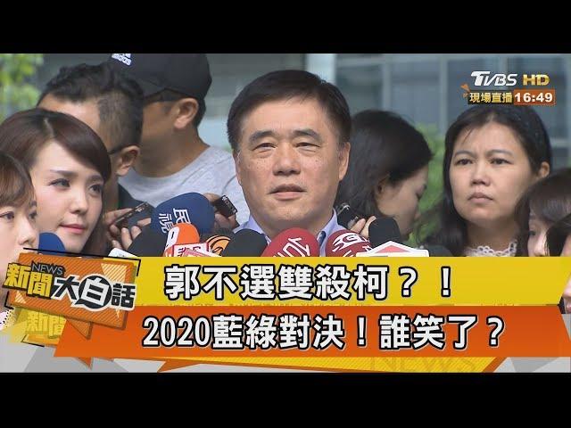 【新聞大白話】郭不選雙殺柯?!2020藍綠對決!誰笑了?