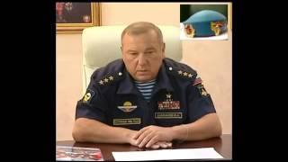 Командующий ВДВ России генерал полковник Шаманов о Украинских десантниках