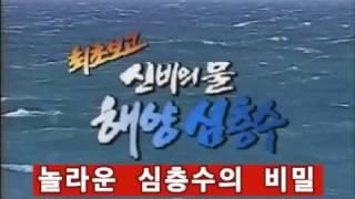 애터미제품교육(신비의 물 해양심층수)
