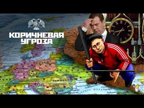 Кремлевская саранча и