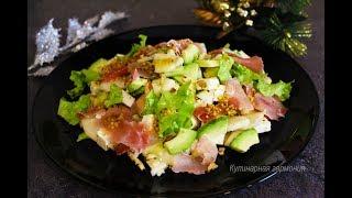 Изумительный Салат с Авокадо и Вяленым Мясом!🍐🥑🥩 Салат без Майонеза. Салат с Хамоном