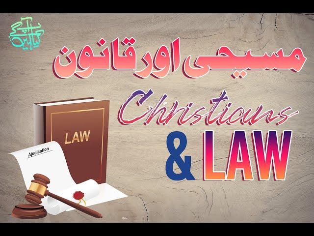 کیا مسیحیوں کے لئے قانون کی نافرمانی ٹھیک ہے:Christians Should Always Obey the Law