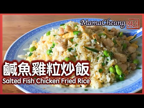 {ENG SUB}★ 鹹魚雞粒炒飯 一 簡單做法 ★   Salted Fish Chicken Fried Rice Recipe