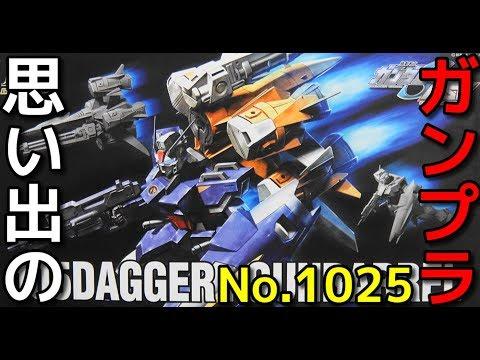 1025 HG 1/144 GAT-01A1 105ダガー+ガンバレル  『機動戦士ガンダムSEED MSV』