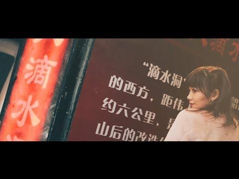 MACO 「ワンマンライブ in 上海」Song by メトロノーム