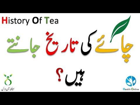Tea/History Of Tea/چائے کی تاریخ جانتے ہیں؟
