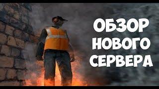 АЛИСА УГРОЖАЕТ - ОБЗОР НОВОГО СЕРВЕРА GTARP -