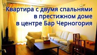 Квартира с двумя спальнями в центре Бар Черногория