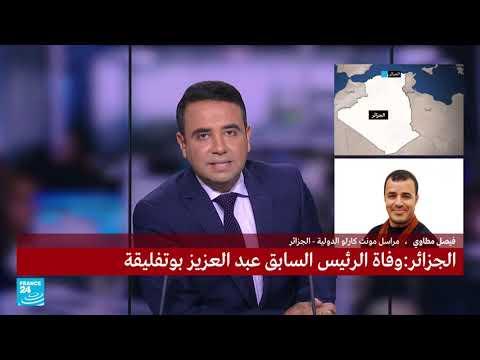 ...وفاة الرئيس الجزائري السابق عبد العزيز بوتفليقة عن ع  - نشر قبل 55 دقيقة