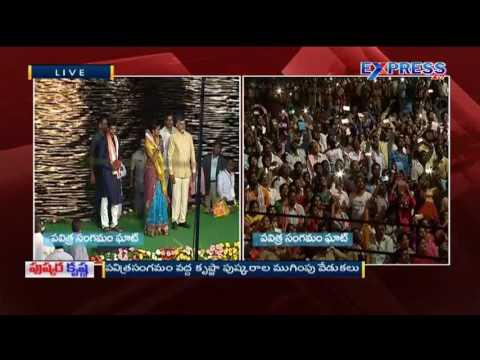 PV Sindhu Emotional Speech At Pavitra Sangamam Ghat - Express TV