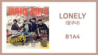 B1A4(비원에이포) - LONELY(없구나) / 가사(Lyrics)