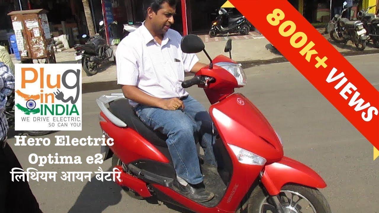 Hero Electric Optima e2 : लिथियम आयन बैटरि - हिंदी