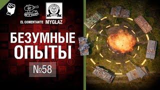 Безумные Опыты №58 - от EL COMENTANTE & MYGLAZ [World of Tanks]