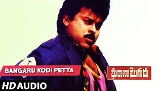 Gharana Mogudu Songs : BANGARU KODI PETTA song | Chiranjeevi | Nagma | Telugu Songs