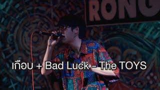 เกือบ + Bad Luck - The TOYS [ live at โรงฮัก ]