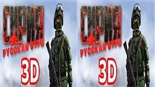 3D TV VR box video  Русская буря  горизонтальная стереопара SBS #1
