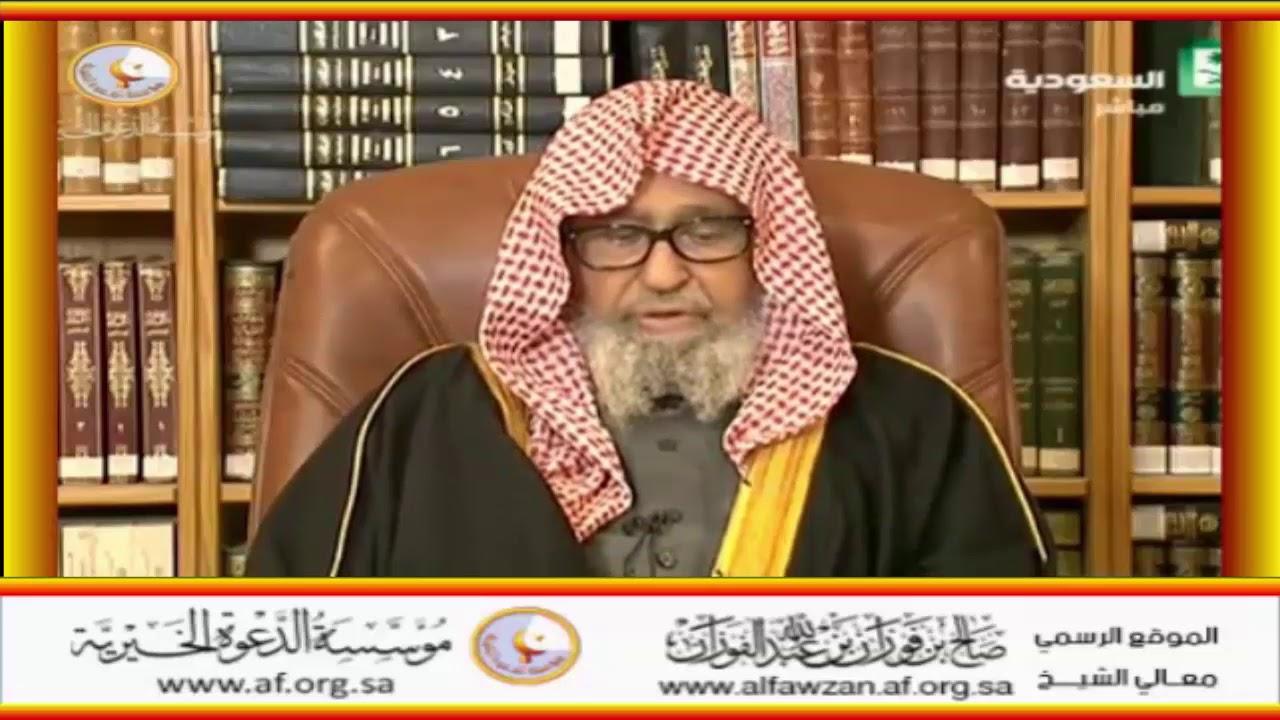 لا يجتمع في جزيرة العرب دينان العلامة صالح الفوزان حفظه الله Youtube