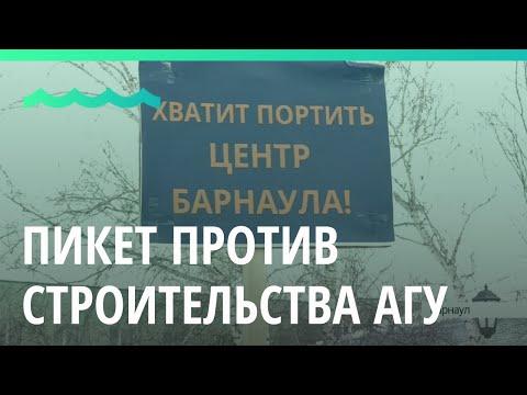 Пикет против строительства нового корпуса АГУ прошёл в Барнауле