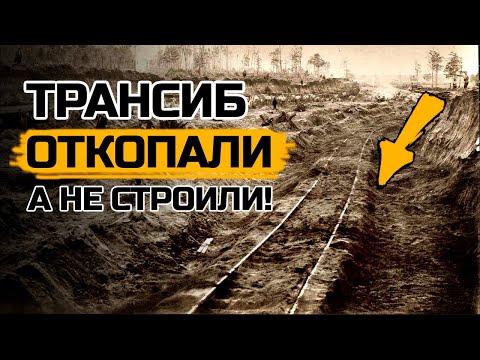 ЖД и метро ОТКАПЫВАЛИ, а не строили!