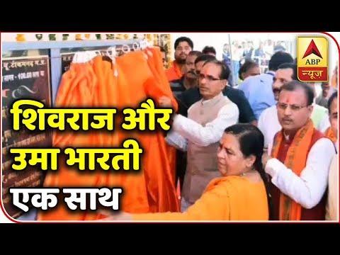 Kaun Banega Mukhyamantri(01.10.2018): Uma Bharti And Shivraj Share Stage Before Elections   ABP News