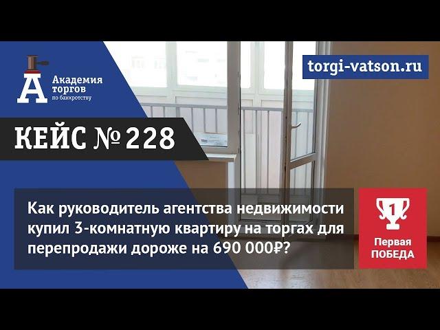 Как руководитель агентства недвижимости купил квартиру на торгах для перепродажи дороже на 690 000₽?