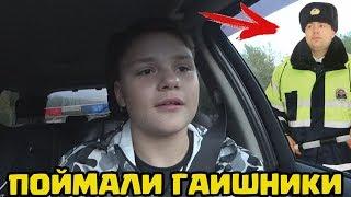 гИБДД ПРОТИВ ШКОЛЬНИКА//КРУПНЫЙ ШТРАФ?