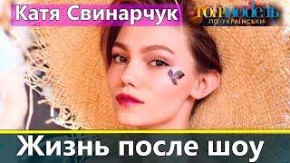 Катя Свинарчук: Жизнь после шоу Супермодель по-украински