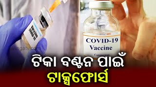 India Government To Set Up Task Force For Covid-19 Vaccine Distribution || Kalinga TV