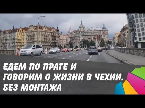 Чехия. Едем по улицам Праги и откровенно говорим о жизни в стране. Без монтажа