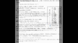 あの太田出版が新聞広告で痛いミス 「ボーイズラブ」を「ボーズラブ」と誤記