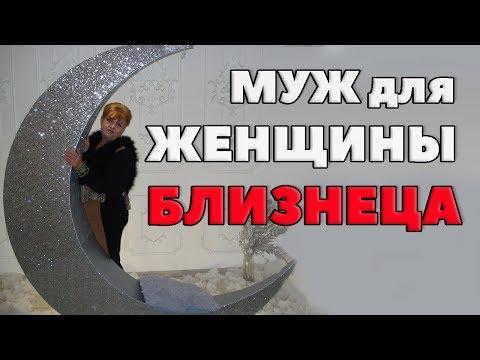 """Кого Выбрать в мужья  Женщине - Близнецу. """"Ярмарка Женихов"""""""