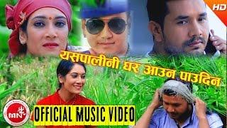 New Dashain Song 2073/2016 | Yespali Ni Ghar Aauna Paudina - Ramji Khand/Priya Century |Hamal Music