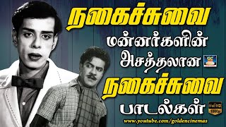 Tamil Comedy Actors Songs | Nagesh | Chandra Babu