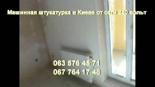 Машинное нанесение штукатурка в Киеве от сети 220 вольт(, 2015-02-18T20:15:45.000Z)