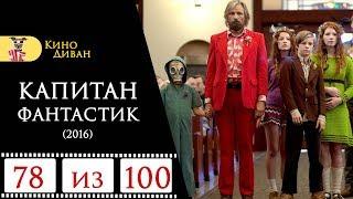 Капитан Фантастик (2016) / Кино Диван - отзыв /
