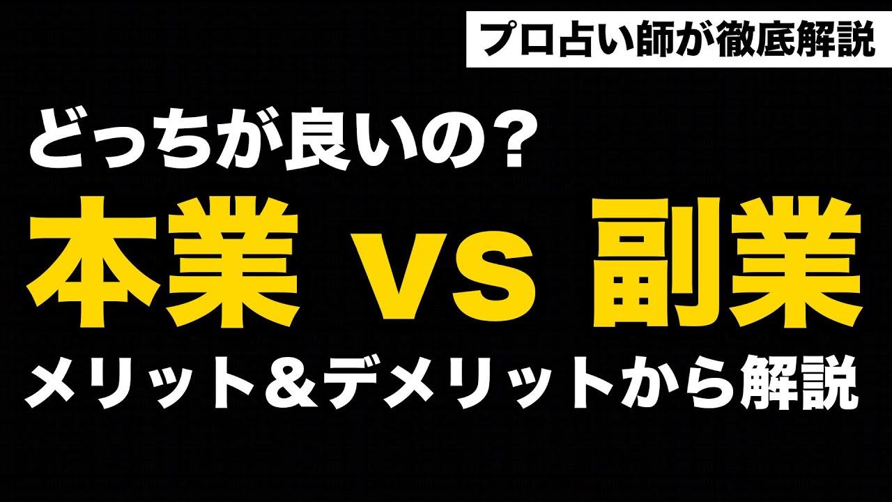 【九星気学】本業 vs 副業..どっちが良いの?メリット&デメリットから解説!