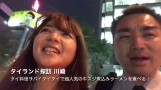 エンディは川崎のタイ料理店で絶品!牛スジ煮込みラーメンを食べる.