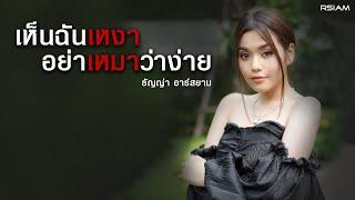 เห็นฉันเหงา...อย่าเหมาว่าง่าย : ธัญญ่า Rsiam [Official MV]