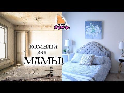 DIY НЕДОРОГИЕ ИДЕИ ДЕКОРА КОМНАТЫ для МАМЫ - ROOM DECORATING IDEAS - бюджетный ремонт