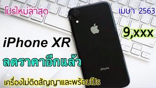 รีวิว Iphone XR ลดราคาล่าสุด โปรใหม่เดือนเมษายน 2563 สรุปราคาทุกร้าน บอกเลยว่าคุ้มแน่นอน